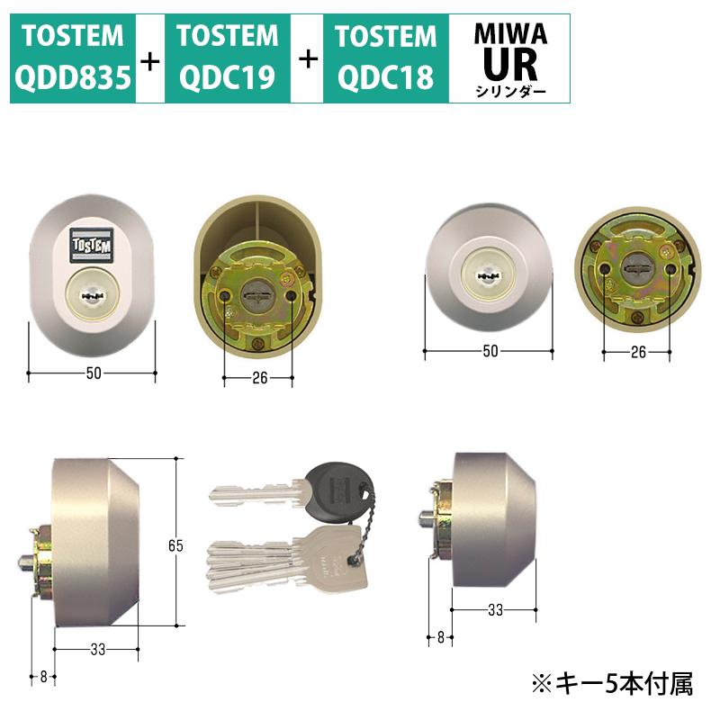 TOSTEM(トステム) リクシル 交換用URシリンダー DDZZ1004 シャイングレー 2個同一 MCY-445 代引手料無料 送料無料 ロック 鍵 カギ 取替 玄関 ドア QDC17 QDC18 QDC19.QDD835 防犯グッズ