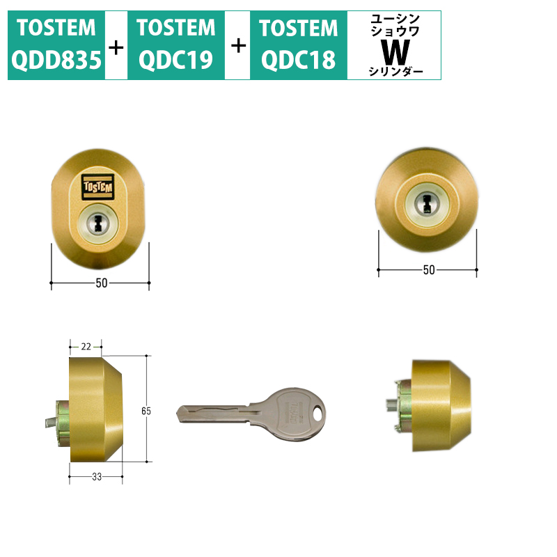 トステムの交換用Wシリンダー TOSTEM トステム LIXIL リクシル 交換用Wシリンダー DDZZ2003 ゴールド 2個同一 代引手料無料 送料無料 取替 QDC17 新品 送料無料 カギ QDC19.QDD835 玄関 ロック QDC18 ブランド品 防犯グッズ 鍵 ドア