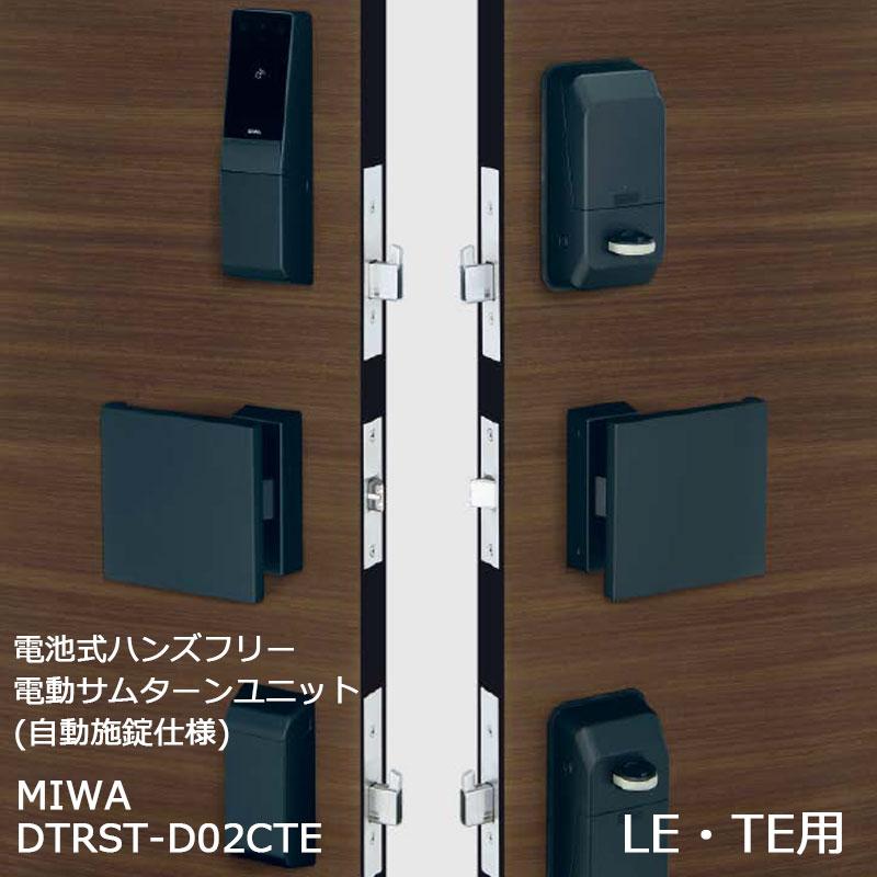 MIWA 電池式ハンズフリー電動サムターンユニット(自動施錠仕様) DTRST-D02TE LE・TE-BK 代引手料無料 送料無料 鍵 カギ 玄関 ドア 電池錠 電気錠 デジタルロック ハンズフリーキー IDキー 防犯グッズ