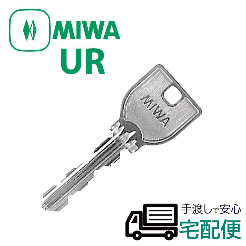 スペアキー 合鍵 の追加に メーカー純正品です MIWA純正のスペアキーです MIWA純正URシリンダー子鍵 ノーマル 玄関 『1年保証』 安心と信頼 美和ロック 防犯グッズ ドア