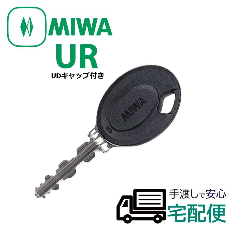 スペアキー 合鍵 の追加に メーカー純正品です MIWA純正のスペアキーです MIWA純正URシリンダー子鍵 2020春夏新作 授与 玄関 黒色 美和ロック 防犯グッズ ドア UDキャップ付