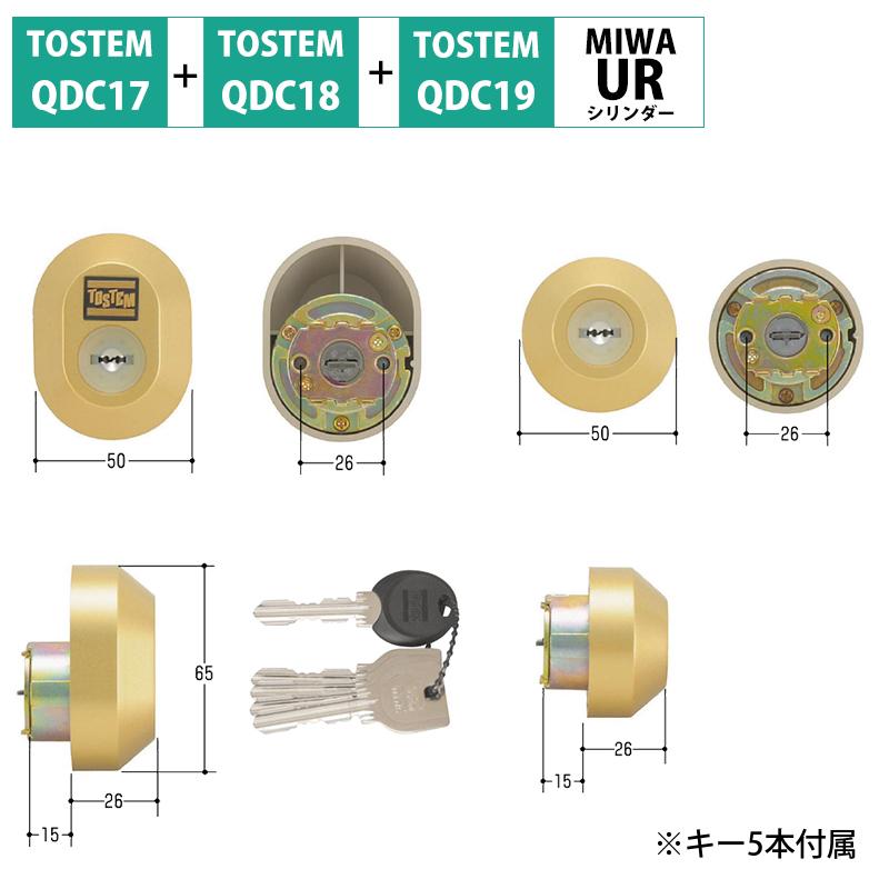 TOSTEM(トステム) 交換用URシリンダー DRZZ1003 ゴールド キー5本付き MCY-442 送料無料 ロック 鍵 カギ 取替 玄関 ドア QDD835 QDC17 QDC18 QDC19 防犯グッズ