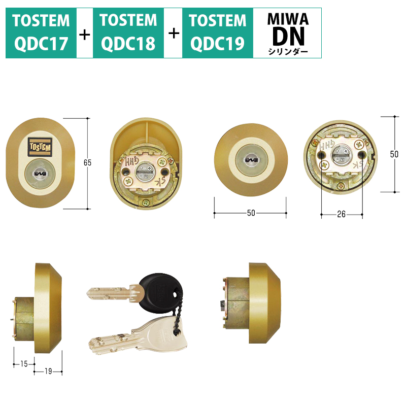TOSTEM(トステム) リクシル 交換用DNシリンダー DRZZ3003 ゴールド キー5本付き MCY-479 代引手料無料 送料無料 美和 miwa ロック 鍵 カギ 取替 玄関 ドア QDD835 QDC17 QDC18 QDC19 防犯グッズ