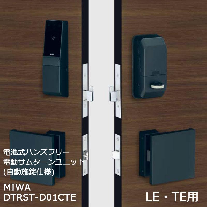 MIWA 電池式ハンズフリー電動サムターンユニット(自動施錠仕様)DTRST-D01CTE LE・TE-BK 代引手料無料 送料無料 鍵 カギ 玄関 ドア 電池錠 電気錠 デジタルロック ハンズフリーキー IDキー 防犯グッズ