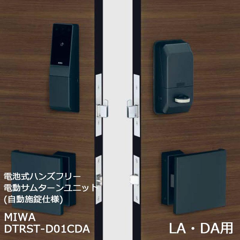 MIWA 電池式ハンズフリー電動サムターンユニット(自動施錠仕様)DTRST-D01CDA LA・DA-BK 代引手料無料 送料無料 鍵 カギ 玄関 ドア 電池錠 電気錠 デジタルロック ハンズフリーキー IDキー 防犯グッズ