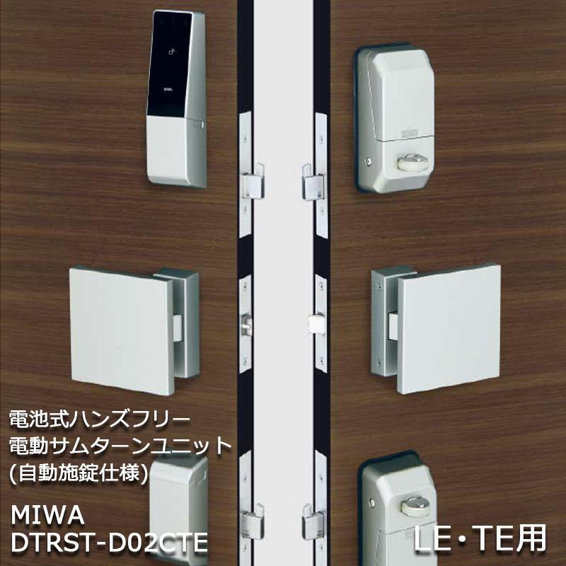 MIWA 電池式ハンズフリー電動サムターンユニット(自動施錠仕様) DTRST-D02CTE LE・TE-SF 代引手料無料 送料無料 鍵 カギ 玄関 ドア 電池錠 電気錠 デジタルロック ハンズフリーキー IDキー 防犯グッズ