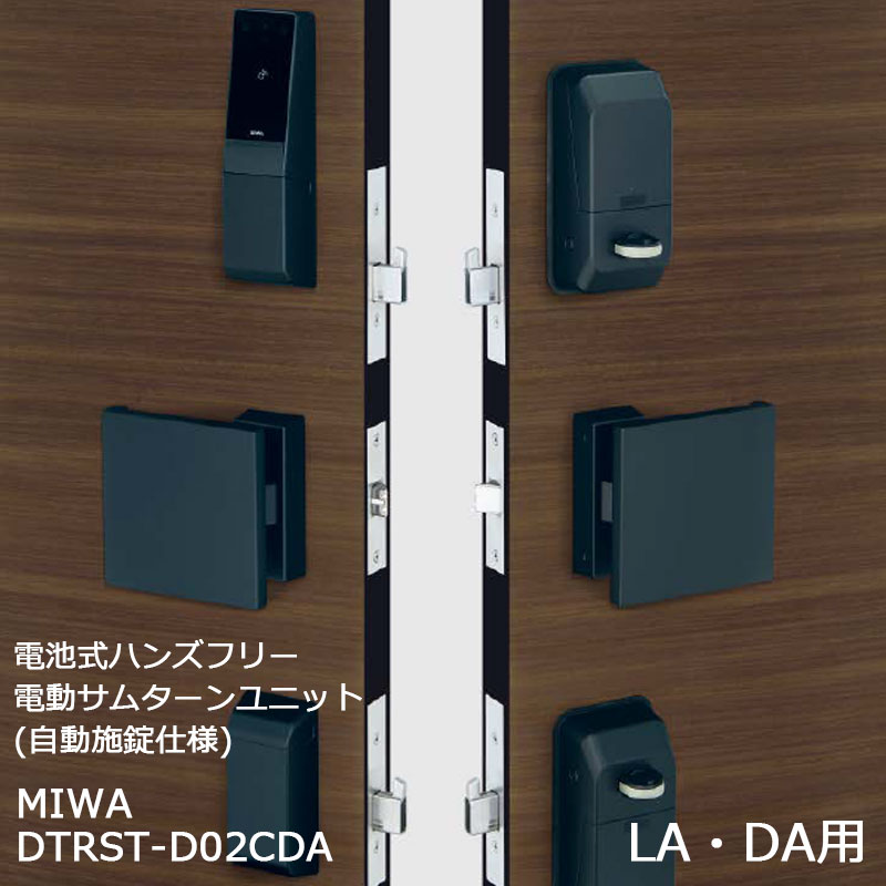 MIWA 電池式ハンズフリー電動サムターンユニット(自動施錠仕様) DTRST-D02CDA LA・DA-BK 代引手料無料 送料無料 鍵 カギ 玄関 ドア 電池錠 電気錠 デジタルロック ハンズフリーキー IDキー 防犯グッズ