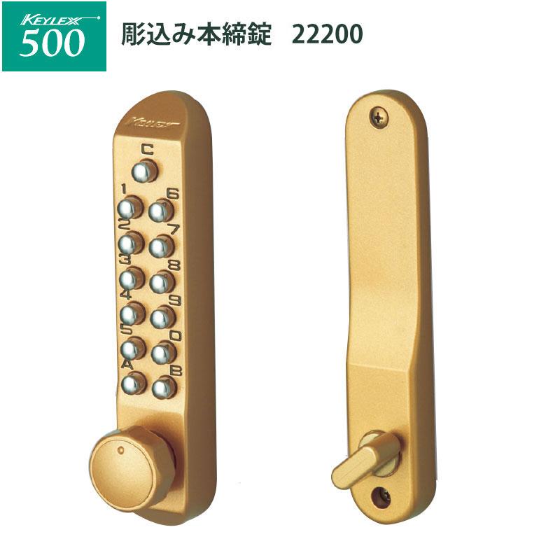 キーレックス500 彫込み本締錠22200 メタリックゴールド 代引手料無料 送料無料 彫り込み 玄関 ドア 防犯グッズ