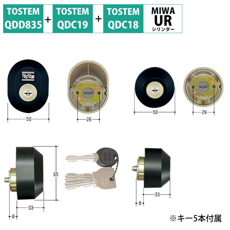 TOSTEM(トステム) LIXIL(リクシル) 交換用URシリンダー DDZZ1017 ブラック 2個同一 代引手料無料 送料無料 ロック 鍵 カギ 取替 玄関 ドア QDC17 QDC18 QDC19.QDD835 防犯グッズ