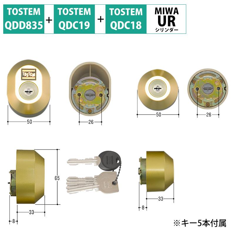 TOSTEM(トステム) LIXIL(リクシル) 交換用URシリンダー DDZZ1016 グレイスゴールド 2個同一 代引手料無料 送料無料 ロック 鍵 カギ 取替 玄関 ドア QDC18 QDC19.QDD835 防犯グッズ