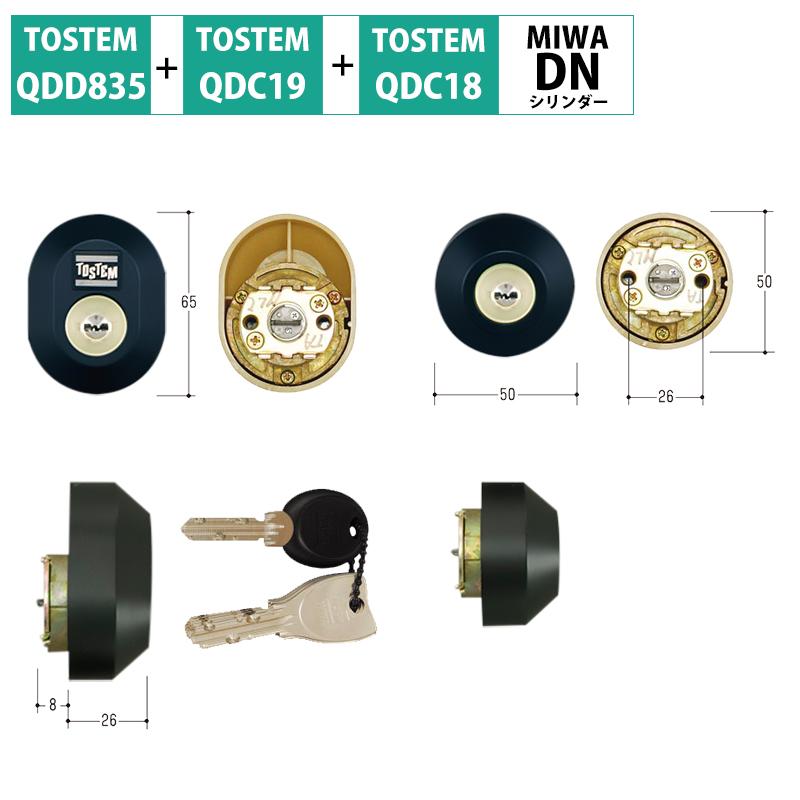 TOSTEM(トステム) LIXIL(リクシル) 交換用DNシリンダー DDZZ3017 ブラック 2個同一 代引手料無料 送料無料 ロック 鍵 カギ 取替 玄関 ドア QDC18 QDC19.QDD835 防犯グッズ