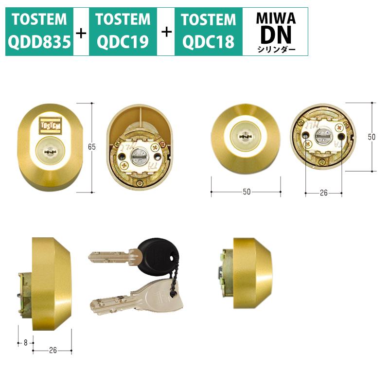 TOSTEM(トステム) LIXIL(リクシル) 交換用DNシリンダー DDZZ3016 グレイスゴールド 2個同一 代引手料無料 送料無料 ロック 鍵 カギ 取替 玄関 ドア QDC18 QDC19.QDD835 防犯グッズ