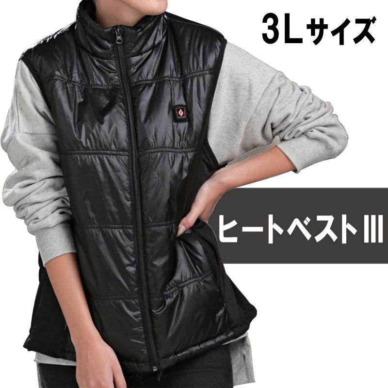 ヒートベストIII・PHBIII 3Lサイズ 代引手料無料 送料無料 電熱ベスト 電熱ジャケット 作業服 充電式 安全用品