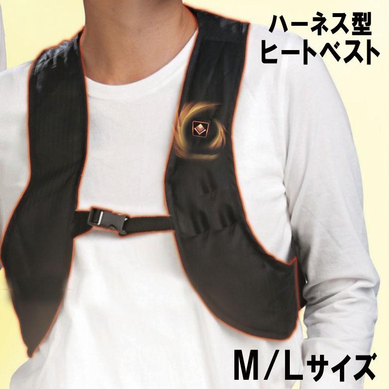 ハーネス型ヒートベストセット M/Lサイズ 代引手料無料 送料無料 電熱ベスト 電熱ジャケット 作業服 充電式 安全用品