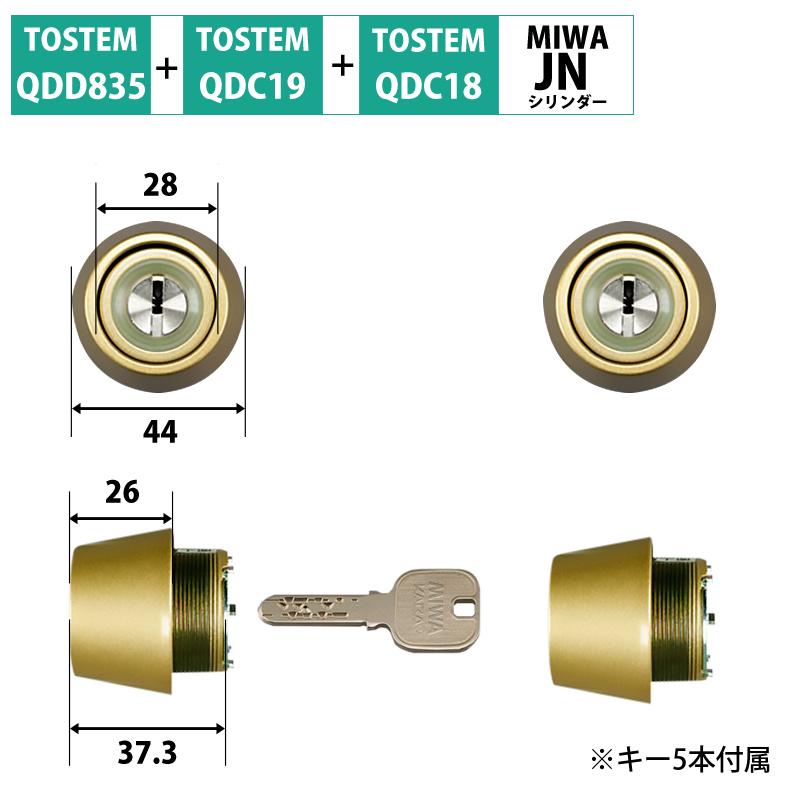TOSTEM(トステム) LIXIL(リクシル) 交換用JNシリンダー DCZZ1001 ゴールド 2個同一 代引手料無料 送料無料 ロック 鍵 カギ 取替 玄関 ドア QDC17 QDC18 QDC19.QDD835 防犯グッズ
