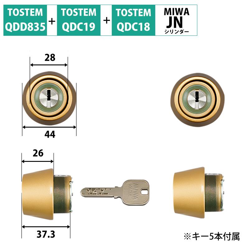 TOSTEM(トステム) LIXIL(リクシル) 交換用JNシリンダー DCZZ1117 グレイスゴールド 2個同一 代引手料無料 送料無料 ロック 鍵 カギ 取替 玄関 ドア QDC17 QDC18 QDC19.QDD835 防犯グッズ