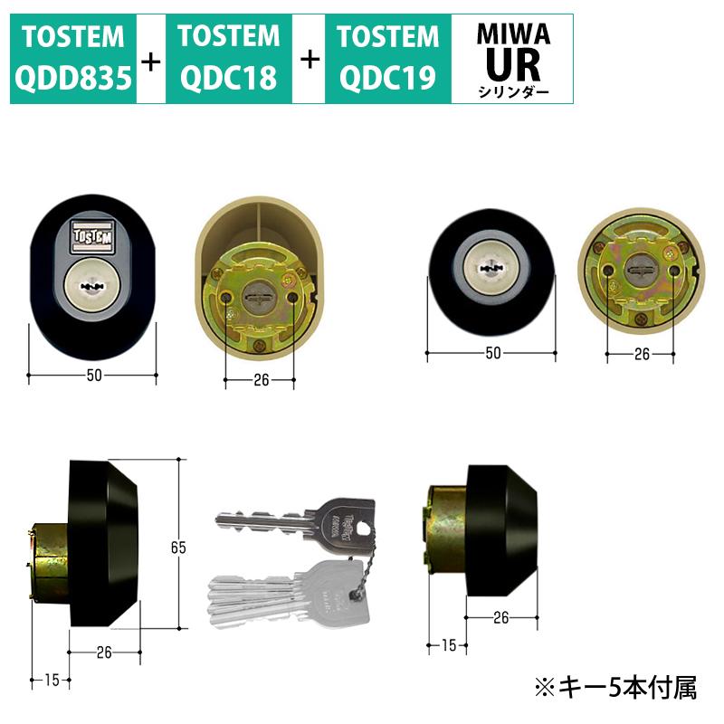 TOSTEM (トステム) リクシル 交換用URシリンダー D3XZ1901 ブラック 2個同一 キー5本付き 代引手料無料 送料無料 ロック 鍵 カギ 取替 玄関 ドア QDD835 QDC18 QDC19 防犯グッズ