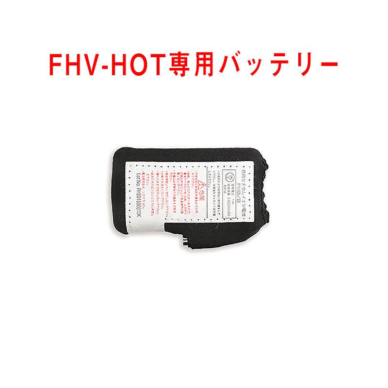 FHV-HOT専用バッテリー(2600mAh) 送料無料 電熱ベスト 電熱ジャケット 作業服 充電式 安全用品