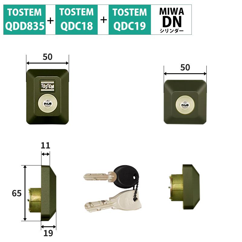 TOSTEM(トステム) リクシル 交換用DNシリンダー D5GZ3004 ブラウン 2個同一 MCY-474 代引手料無料 送料無料 ロック 鍵 カギ 取替 玄関 ドア QDD688 QDC18 QDC19.QDD835 防犯グッズ