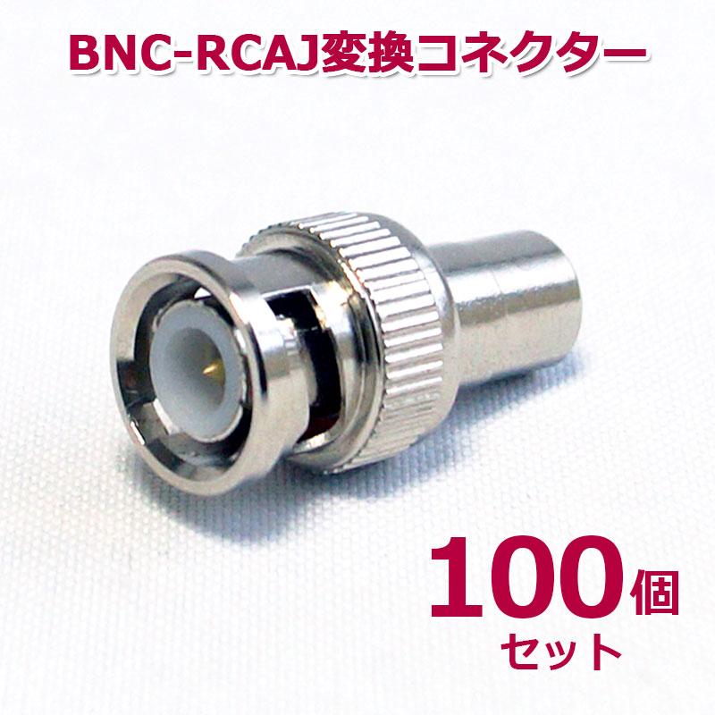 BNC-RCA変換コネクター(BNCP-RCAJ) 100個セット 代引手料無料 送料無料 防犯カメラケーブル PIN端子 RCAケーブル 防犯カメラ