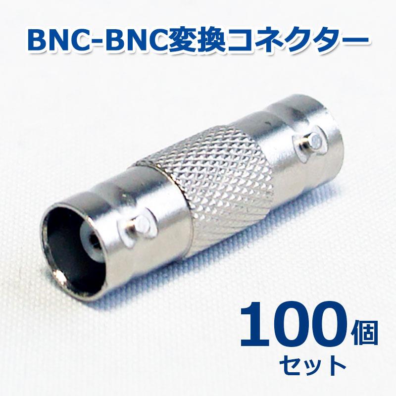 BNC-BNC変換コネクター (BNCJ-BNCJ) 100個セット 代引手料無料 送料無料 端子 防犯カメラ
