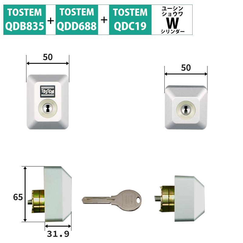 TOSTEM(トステム) LIXIL(リクシル) 交換用Wシリンダー D5GZ2002 グレー 2個同一 代引手料無料 送料無料 ロック 鍵 カギ 取替 玄関 ドア QDD688 QDC18 QDC19.QDD835 防犯グッズ
