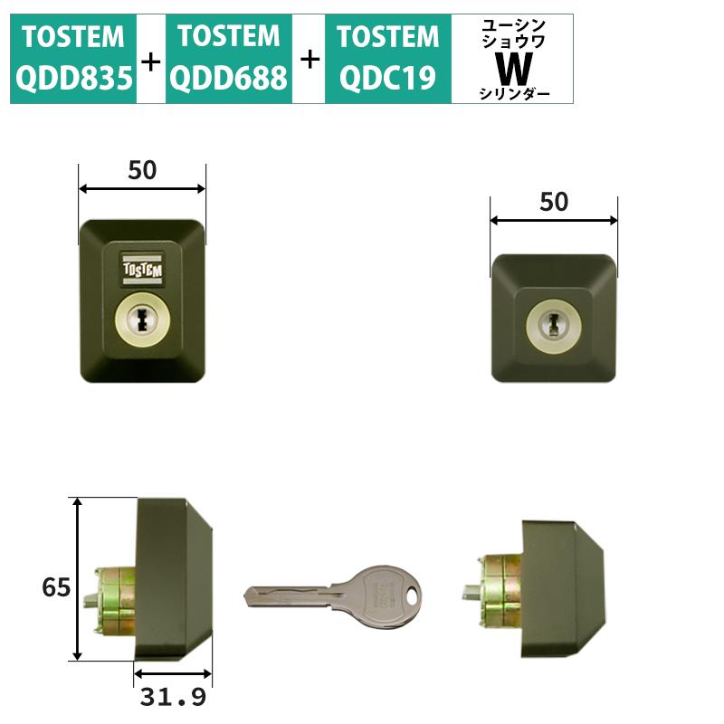 TOSTEM(トステム) LIXIL(リクシル) 交換用Wシリンダー D5GZ2004 ブラウン 2個同一 代引手料無料 送料無料 ロック 鍵 カギ 取替 玄関 ドア QDD688 QDC18 QDC19.QDD835 防犯グッズ