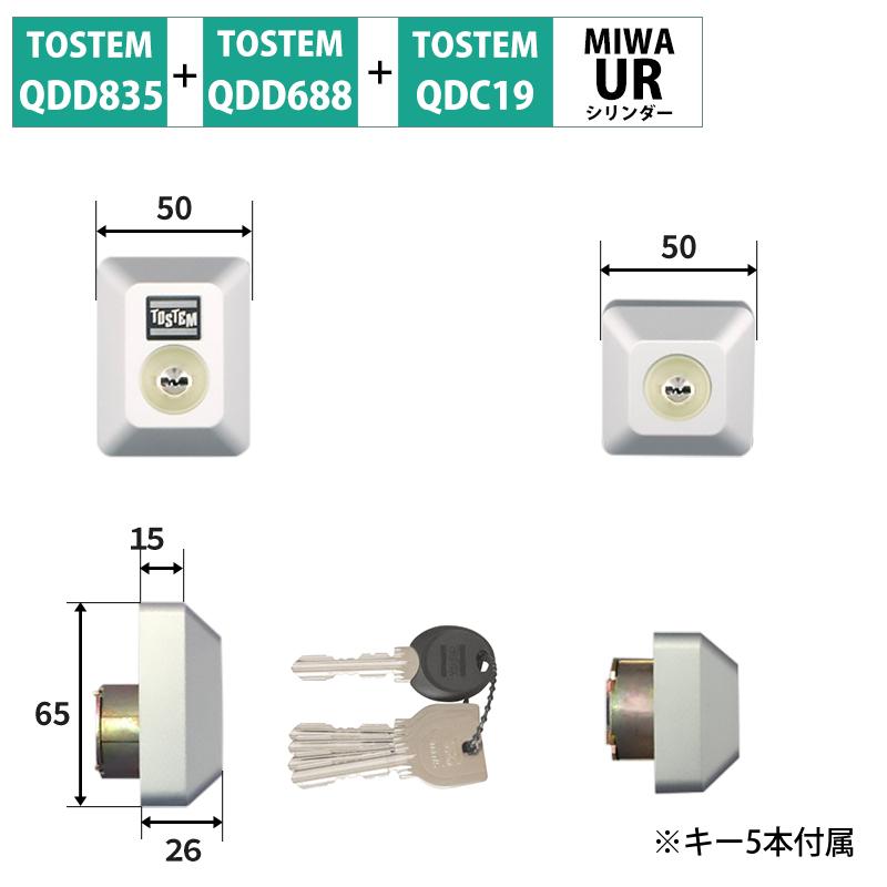 TOSTEM(トステム) リクシル 交換用URシリンダー D5GZ1902 グレー 2個同一 MCY-468 代引手料無料 送料無料 ロック 鍵 カギ 取替 玄関 ドア QDD835 QDC18 QDC19 防犯グッズ