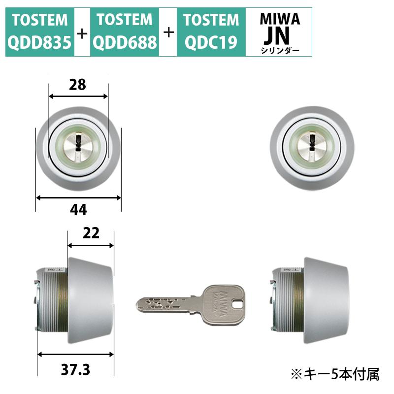 TOSTEM(トステム) LIXIL(リクシル) 交換用JNシリンダー DCZZ1086 グレー 2個同一 代引手料無料 送料無料 ロック 鍵 カギ 取替 玄関 ドア QDC18 QDC19 QDD835 QDD688 防犯グッズ