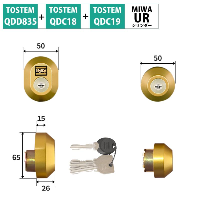 TOSTEM(トステム) リクシル 交換用URシリンダー D5GZ1901 グレイスゴールド 2個同一 キー5本付き 代引手料無料 送料無料 ロック 鍵 カギ 取替 玄関 ドア QDD835 QDD688 QDC18 QDC19 防犯グッズ