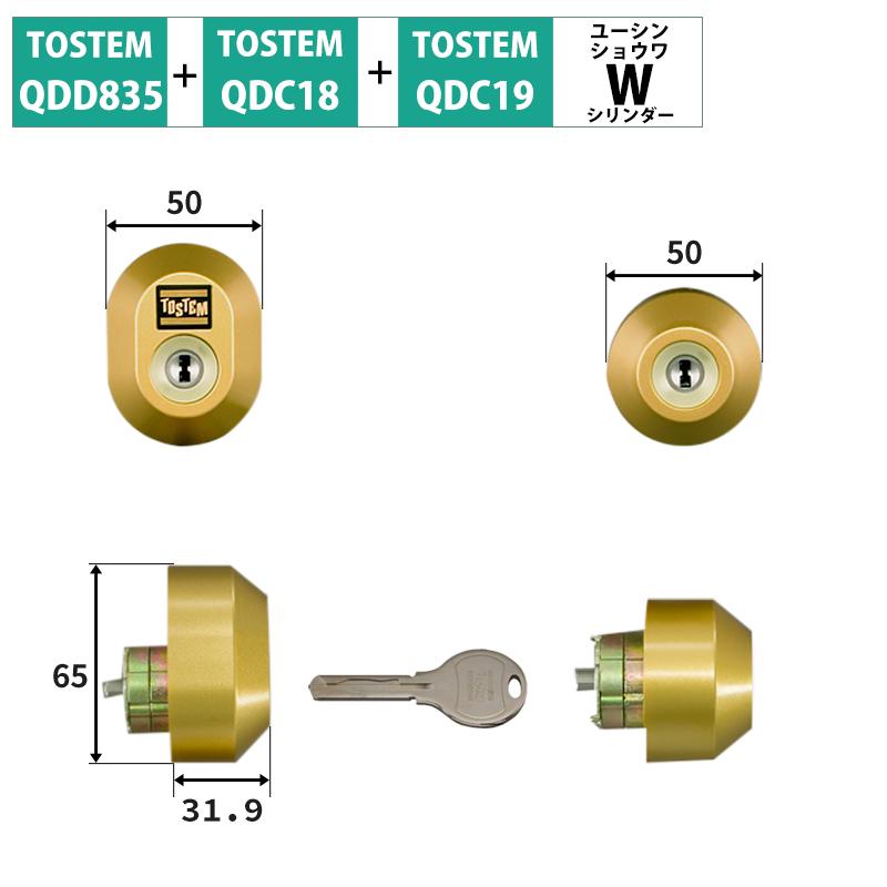 TOSTEM(トステム) LIXIL(リクシル) 交換用Wシリンダー D5GZ2001 グレイスゴールド 2個同一 代引手料無料 送料無料 ロック 鍵 カギ 取替 玄関 ドア QDD688 QDC18 QDC19.QDD835 防犯グッズ