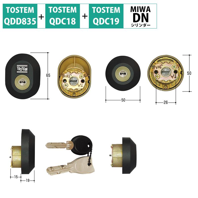 TOSTEM(トステム) リクシル 交換用DNシリンダー D3XZ3001 ブラック 2個同一 MCY-470 代引手料無料 送料無料 ロック 鍵 カギ 取替 玄関 ドア QDD835 QDC18 QDC19 防犯グッズ