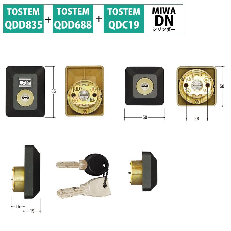 TOSTEM(トステム) リクシル 交換用DNシリンダー D5GZ3003 ブラック 2個同一 MCY-473 代引手料無料 送料無料 ロック 鍵 カギ 取替 玄関 ドア QDD688 QDC19 QDD835 防犯グッズ