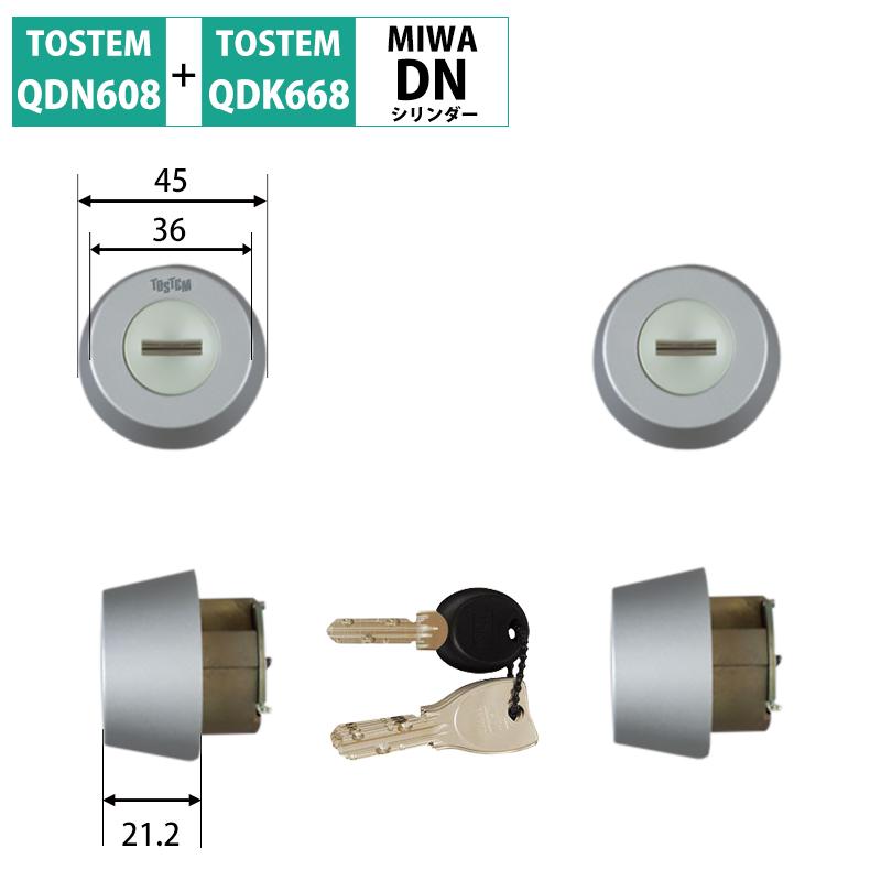 トステムの交換用DNシリンダー TOSTEM トステム 専門店 LIXIL リクシル 鍵 交換用 QDN608 2個同一 取替用 限定タイムセール シルバー DNシリンダー QDK668 Z-1A1-DHYD