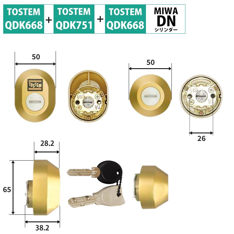 トステムの交換用DNシリンダー TOSTEM トステム リクシル 交換用DNシリンダー Z-1A1-DDTC グレイスゴールド 2個同一 ショップ 代引手料無料 送料無料 取替 QDK668 鍵 ロック ドア カギ お求めやすく価格改定 防犯グッズ 玄関 QDK751 QDK752
