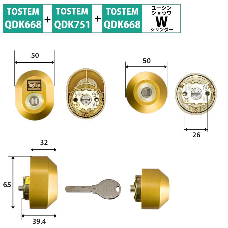 TOSTEM(トステム) LIXIL(リクシル) 交換用Wシリンダー Z-2A1-DDTC グレイスゴールド 2個同一 代引手料無料 送料無料 ロック 鍵 カギ 取替 玄関 ドア QDK668 QDK751 QDK752 防犯グッズ
