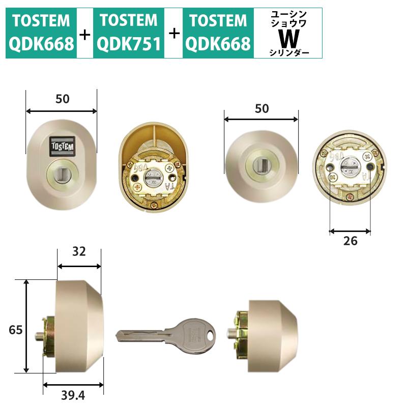 TOSTEM(トステム) LIXIL(リクシル) 交換用Wシリンダー Z-2A2-DDTC シャイングレー 2個同一 代引手料無料 送料無料 ロック 鍵 カギ 取替 玄関 ドア QDK668 QDK751 QDK752 防犯グッズ
