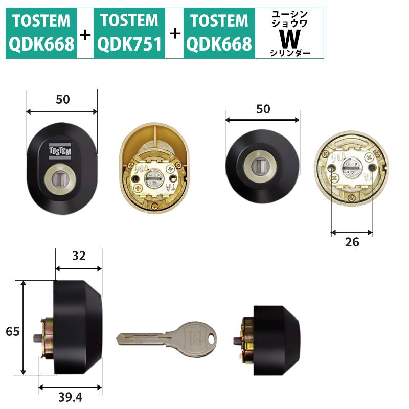 TOSTEM(トステム) LIXIL(リクシル) 交換用Wシリンダー Z-2A3-DDTC ブラック 2個同一 代引手料無料 送料無料 ロック 鍵 カギ 取替 玄関 ドア QDK668 QDK751 QDK752 防犯グッズ
