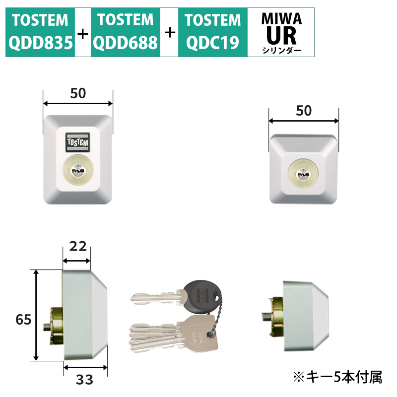TOSTEM(トステム) LIXIL(リクシル) 交換用URシリンダー DDZZ1013 グレー 2個同一 代引手料無料 送料無料 ロック 鍵 カギ 取替 玄関 ドア QDC19 QDD668 QDD835 防犯グッズ