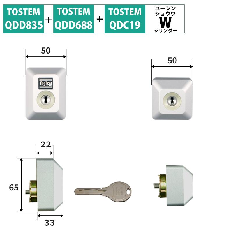 TOSTEM(トステム) LIXIL(リクシル) 交換用Wシリンダー DDZZ2013 グレー 2個同一 代引手料無料 送料無料 ロック 鍵 カギ 取替 玄関 ドア QDC19 QDD668 QDD835 防犯グッズ