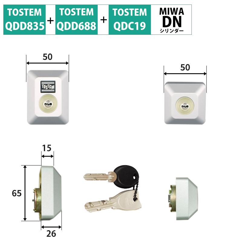 TOSTEM(トステム) LIXIL(リクシル) 交換用DNシリンダー DDZZ3013 グレー 2個同一 代引手料無料 送料無料 ロック 鍵 カギ 取替 玄関 ドア QDC19 QDD668 QDD835 防犯グッズ