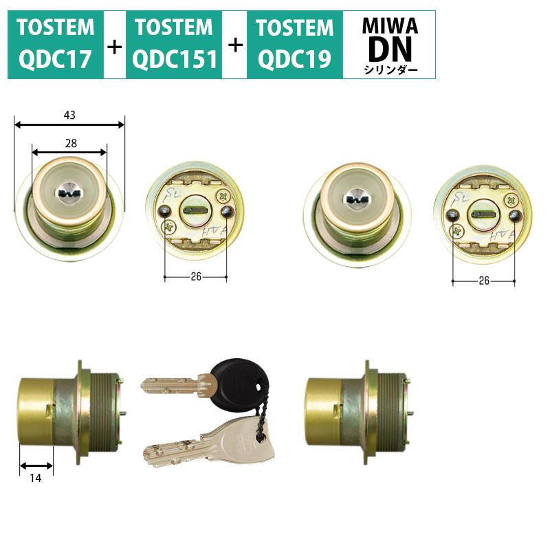 TOSTEM(トステム) LIXIL(リクシル) 交換用DNシリンダー DDZZ3001 ゴールド 2個同一 代引手料無料 送料無料 ロック 鍵 カギ 取替 玄関 ドア QDC17 QDC151 QDC19 QDD835 防犯グッズ