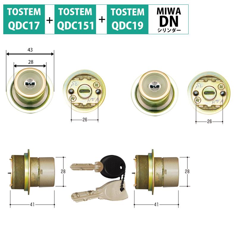 引出物 トステムの交換用DNシリンダー TOSTEM トステム リクシル 交換用DNシリンダー DDZZ3002 シャイングレー 2個同一 公式サイト 代引手料無料 送料無料 ロック 取替 QDD835 玄関 QDC151 鍵 カギ QDC17 ドア 防犯グッズ QDC19