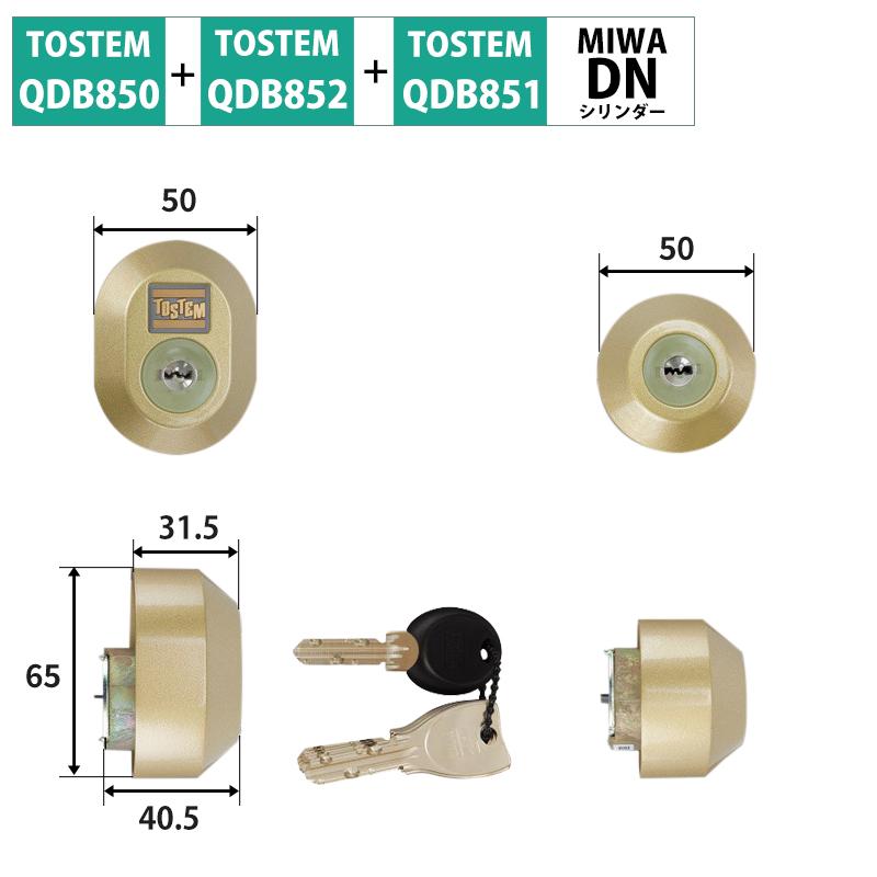 TOSTEM(トステム) リクシル 交換用DNシリンダー DGZZ3035 ゴールド 2個同一 代引手料無料 送料無料 ロック 鍵 カギ 取替 玄関 ドア QDB850 QDB852 QDB851 防犯グッズ