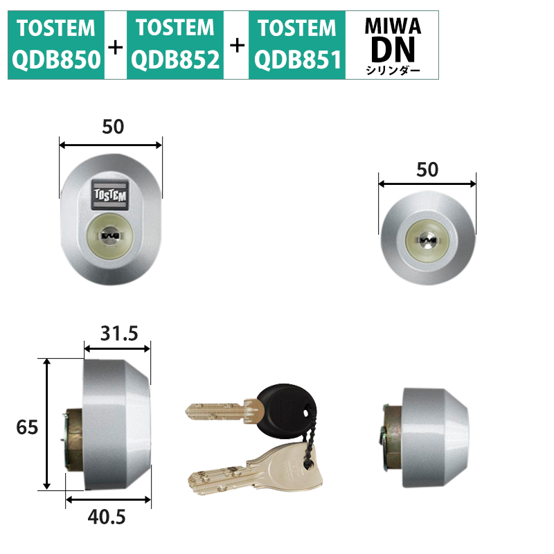 TOSTEM(トステム) リクシル 交換用DNシリンダー DGZZ3036 グレー 2個同一 代引手料無料 送料無料 ロック 鍵 カギ 取替 玄関 ドア QDB850 QDB852 QDB851 防犯グッズ