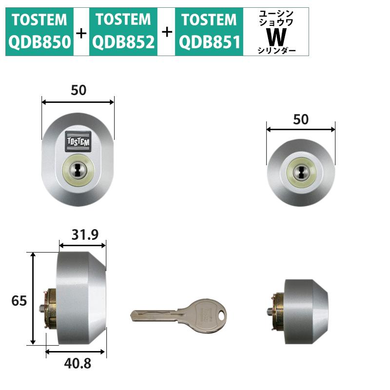 TOSTEM(トステム) リクシル 交換用Wシリンダー DGZZ2036 グレー 2個同一 代引手料無料 送料無料 ロック 鍵 カギ 取替 玄関 ドア QDB850 QDB852 QDB851 防犯グッズ