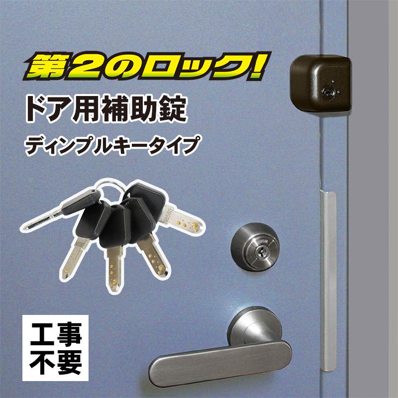 ドアの防犯に1ドア2ロック 不動産業の物件管理にも便利 補助錠 玄関ドア 賃貸 セール商品 工事不要 簡単取付 鍵 どあロックガード 勝手口 登場大人気アイテム 防犯グッズ ディンプルキータイプ ブロンズ