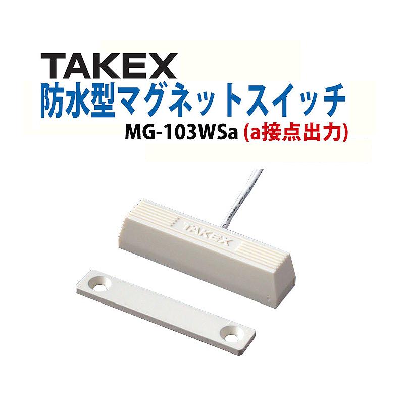 屋外や湿度の高い場所にも対応できる TAKEX マグネットスイッチ MG-103WSa(W)ホワイト 送料無料 センサー 竹中エンジニアリング 防犯グッズ