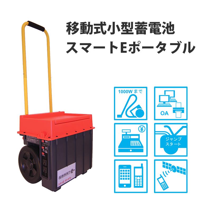 非常用電源 スマートEポータブルSEP-1000 代引手料無料 送料無料 加地貿易 蓄電装置 蓄電システム 移動式