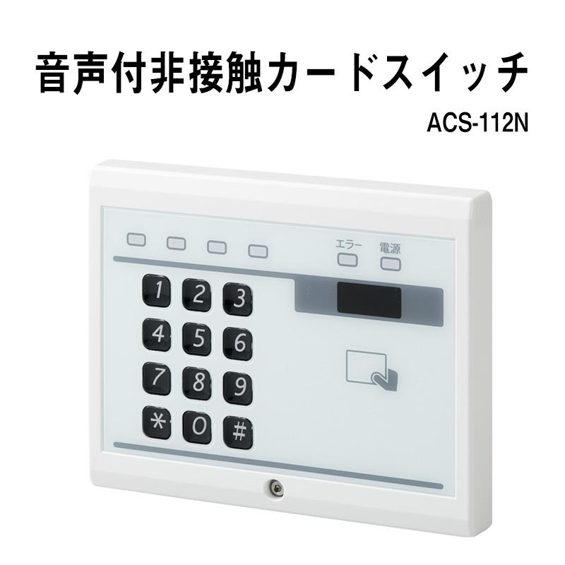 マルチリードに対応した 音声付カードスイッチ 音声付非接触カードスイッチ 返品不可 ACS-112N 代引手料無料 公式通販 送料無料 Mifare 防犯グッズ セキュリティ TAKEX FeliCa